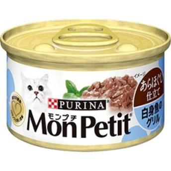【ネスレピュリナ】モンプチ缶 あらほぐし仕立て 白身魚のグリル 85g