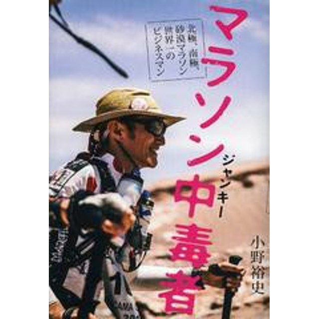 [書籍]/マラソン中毒者(ジャンキー) 北極、南極、砂漠マラソン世界一のビジネスマン/小野裕史/著/NEOBK-1555836