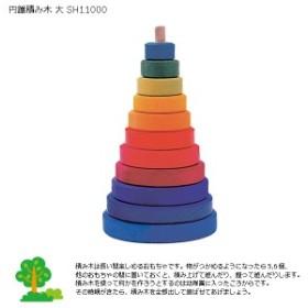 【送料無料】 円錐積み木 大 SH11000 【木製玩具】【知育玩具】【棒通し】【ギフト】【プレゼントに最適】【グリム社】