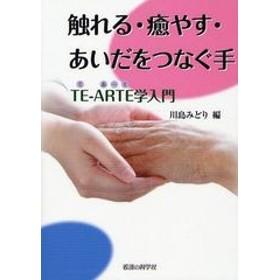 [書籍]触れる・癒やす・あいだをつなぐ手 TE-ARTE学入門/川島みどり/編/NEOBK-1034484