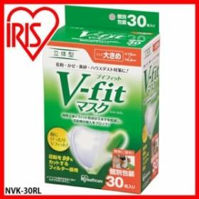【30枚入】Vフィット立体マスク NVK-30RL 大きめ