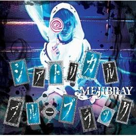 [CD]/MEJIBRAY/シアトリカル・ブルーブラック [DVD付初回限定盤 B]/DAKWSG-53