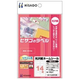 ヒサゴ CJ-2312S 光沢紙ネームシール Mサイズ(10シート入り)[CJ2312S]【返品種別A】