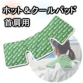 【ホット&クールパッド 首肩用】電子レンジ 湯たんぽ、レンジ 湯たんぽ、温パッド、冷パッド、温シップ、肩こり対策
