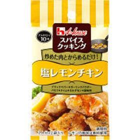 ハウス食品 スパイスクッキング 塩レモンチキン 1個