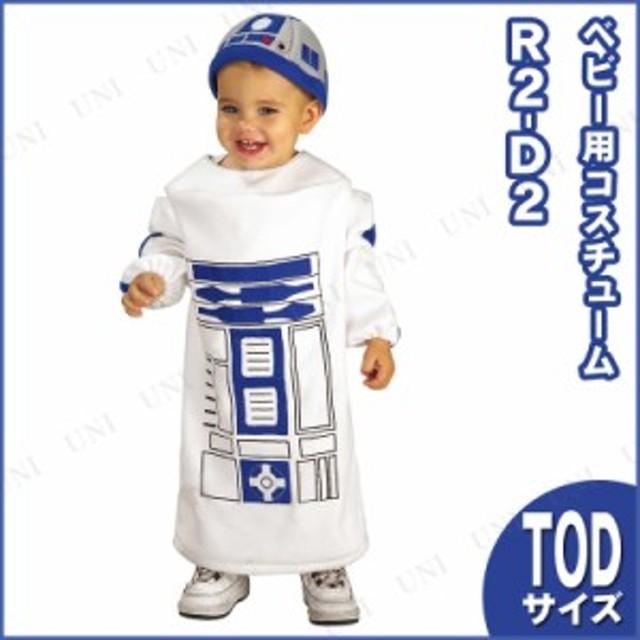 ベビー用R2D2 仮装 衣装 コスプレ ハロウィン 子供 コスチューム 男の子 スターウォーズ グッズ ベビー 子ども用 キッズ こども パーティ