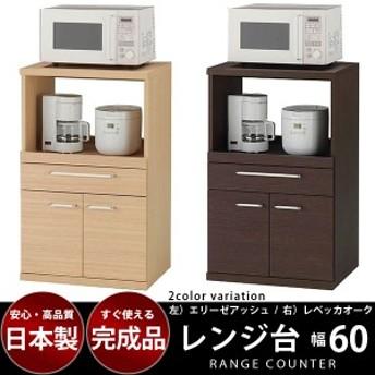 【送料無料】 大型レンジ対応キッチンカウンター