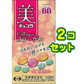 美 チョコラ コラーゲン(120粒2コセット)[コラーゲン サプリメント]