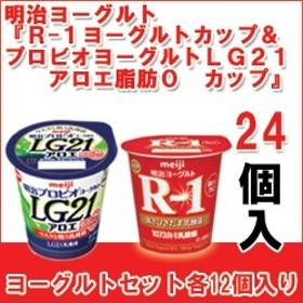明治ヨーグルト『R-1ヨーグルトカップ』『プロビオヨーグルトLG21 アロエ脂肪0 カップ』セット各12個入(計24個)a-h-24