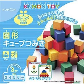 くもん出版 KUMON 図形キューブつみき 【返品種別B】