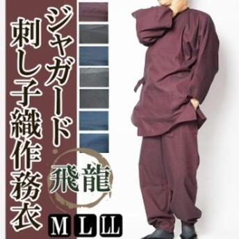 作務衣 メンズ 飛龍-無地感刺し子織り作務衣 M/L/LL  父の日 ギフト ファッション