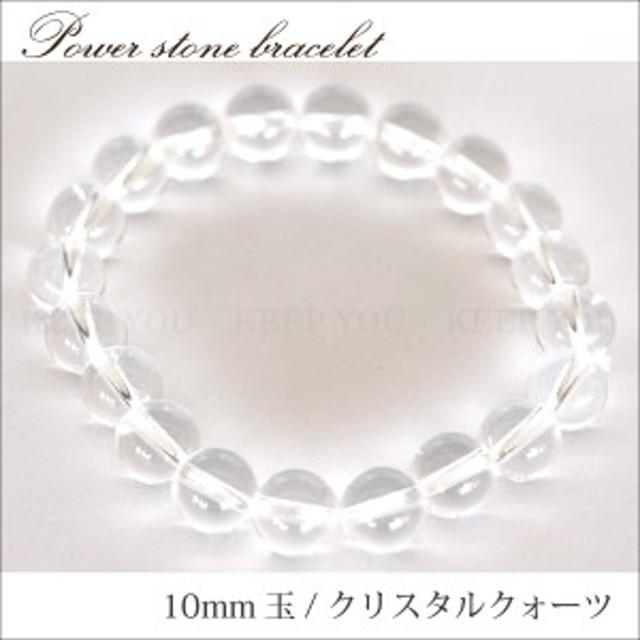 【メール便対応】水晶 クリスタルクォーツ 10mm玉(10ミリ数珠) 天然石 ブレスレット【パワーストーン 数珠 クリスタル】┃