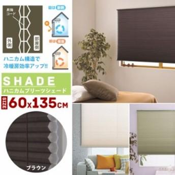 ハニカムプリーツシェード シングル 60×135 ブラウン L6315 ロール シェード スクリーン カーテン ブラインド 布製 和室