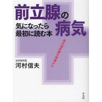 [書籍]前立腺の病気 気になったら最初に読む本 最先端医療の現場から/河村信夫/著/NEOBK-1008881
