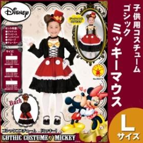 0c0b36ea4f62c 子ども用ゴシックミッキーL 衣装 コスプレ ハロウィン 仮装 子供 ディズニー コスチューム キッズ こども パーティーグッズ