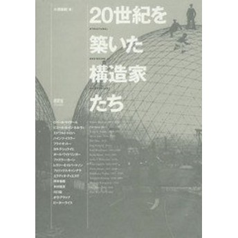 [書籍]/20世紀を築いた構造家たち/小澤雄樹/著/NEOBK-1630364
