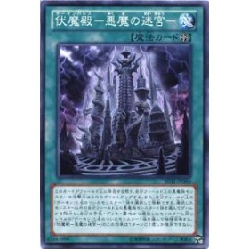 伏魔殿-悪魔の迷宮-(デーモン・パレスあくまのめいきゅう) ノーマル JOTL-JP066 【魔法カード】【遊戯王カード】