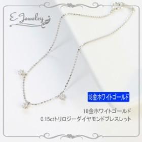 4b2875277993ba 18金ホワイトゴールド0.15ctトリロジーダイヤモンドブレスレット/レディース/メンズ/記念/