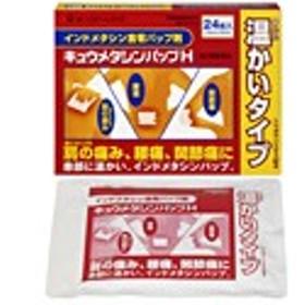 キュウメタシンパップH 12枚入 【第2類医薬品】