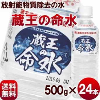 放射性物質除去の安心な水【蔵王の命水】500ml×24本