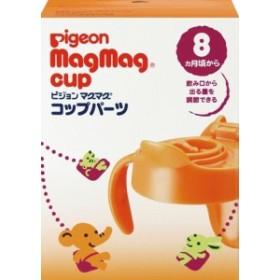 マグマグ コップパーツ 1セット ピジョン 【k】【ご注文後発送までに1週間前後頂戴する場合がございます】