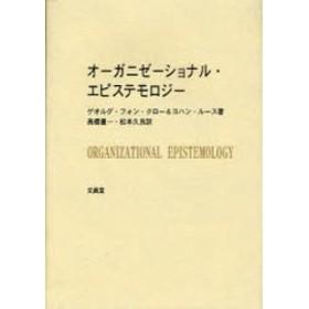 [書籍]オーガニゼーショナル・エピステモロジー/G.V.クロー 著 J.ルース 著/NEOBK-750957