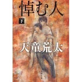 [書籍]/悼む人 下 (文春文庫)/天童荒太/著/NEOBK-947462