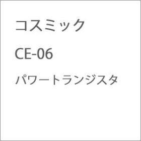 コスミック CE-06 パワートランジスタ コスミック CE-06【返品種別B】
