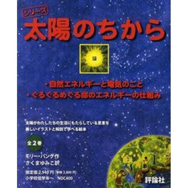 [書籍]シリーズ 太陽のちから 2巻セット/評論社/NEOBK-1227308