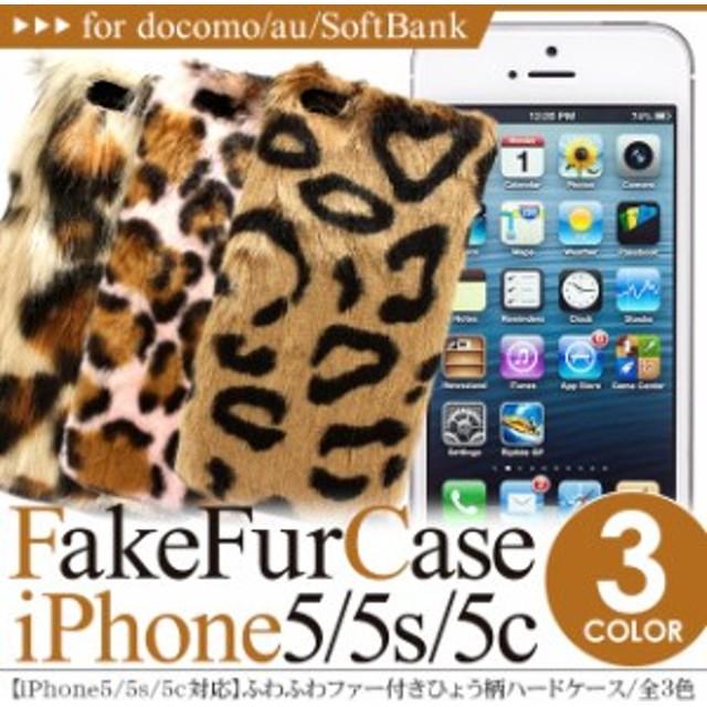32cd1fd859 iPhone5c ヒョウ柄 ふわふわフェイクファー アイフォン5c アイフォンケース au docomo s スマホケース スマホカバー 手帳