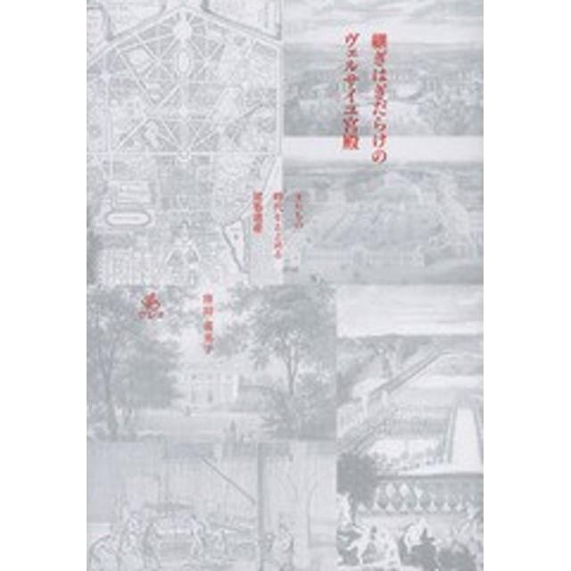 [書籍]/継ぎはぎだらけのヴェルサイユ宮殿 王たちの時代をとどめる建築遺産/窪田喜美子/著/NEOBK-1601684