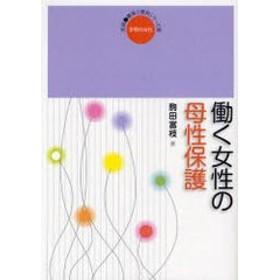 [書籍]働く女性の母性保護 (実践・職場と権利シリーズ)/駒田富枝/著/NEOBK-957671
