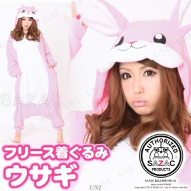 コスプレ 仮装 SAZAC(サザック) フリース着ぐるみ ウサギ コスプレ 衣装 ハロウィン 仮装 余興 メンズ コスチューム 可愛い 動物 アニマ