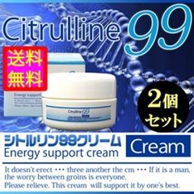 ●送料無料☆最上級シトルリン使用【シトルリン99クリーム 2個セット】メンズサポートクリーム/materi75P6