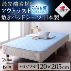 【送料無料】最先端素材!アウトラスト涼感敷きパッドシーツ 日本製 セミダブル