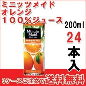 ミニッツメイドオレンジ100%ジュース 200ml×24本入り 濃縮還元【33%オフ】【よりどり3ケースご注文で送料無料】【代引不可】M1