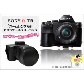 送料無料 カメラケース SONY a7R用 ソニー sonya7r 一眼レフ ズームレンズ対応 カメラケース ストラップ付き 在庫処分価格
