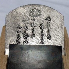 【くずは金物店】常三郎鉋 伝統常三郎 65m...