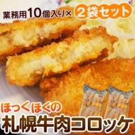 札幌『牛肉コロッケ』1袋10個入り×2袋セット(計20個入り)※冷凍 プレミアム