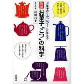[書籍]お菓子「こつ」の科学 お菓子作りの「なぜ」に答える/河田昌子/著/NEOBK-1402409