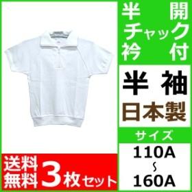 3枚セット 松亀被服 半開チャック 半袖 日本製 110A-160A 運動着 体操服 体操着 シャツ FNK-3-110A-160A