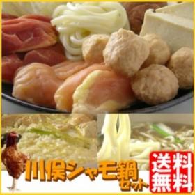 【送料無料】川俣シャモ鍋セット(2~3人前)。鶏肉本来の旨みとコクが味わえる高品質の地鶏を贅沢な鍋セットでどうぞ♪