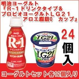 明治ヨーグルト『R-1ドリンクタイプ』『プロビオヨーグルトLG21アロエ脂肪0 カップ』セット各12個入(計24個)b-h-24
