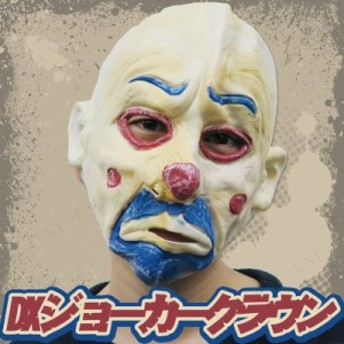 大人用デラックス クラウンジョーカーマスク コスプレ 衣装 ハロウィン 大人用 パーティーグッズ かぶりもの ジョーカー バットマン ハロ