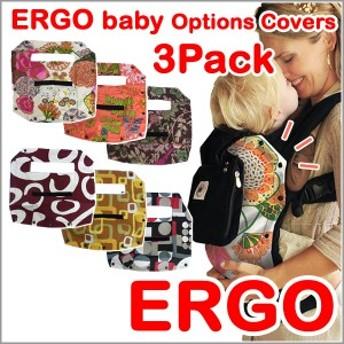 エルゴ ベビー オプションズ カバー ERGO baby 3枚 セット ベビーキャリア 着せ替え オプションズ ベビー キャリア 専用