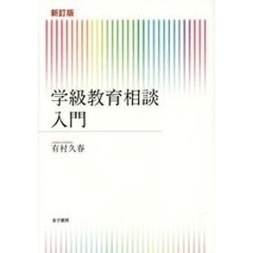 [書籍]/学級教育相談入門/有村久春/著/NEOBK-1668779
