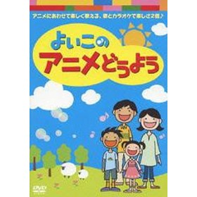 [DVD]/よいこのアニメどうよう/キッズ/TEBA-20023