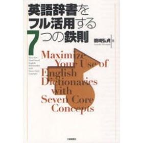 [書籍]英語辞書をフル活用する7つの鉄則/磐崎弘貞/著/NEOBK-978780