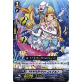 PRISM-Duo エイヴォン EB10/020W C  【カードファイト!! ヴァンガード】バミューダ△