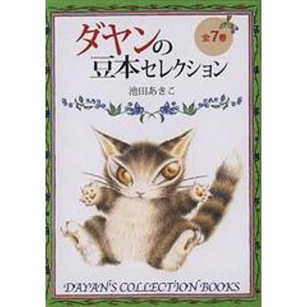 [書籍]/ダヤンの豆本セレクション 7巻セット (DAYAN'S COLLECTION BOOKS)/池田あきこ/著/NEOBK-1458367